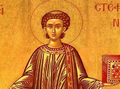 Ανακομιδή του Ιερού Λειψάνου του Αγίου Πρωτομάρτυρα Στεφάνου