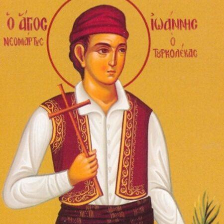 Άγιος Ιωάννης ο Τουρκολέκας