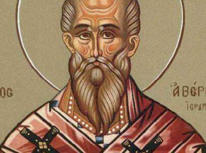Όσιος Αβέρκιος ο Ισαπόστολος και θαυματουργός επίσκοπος Ιεράπολης